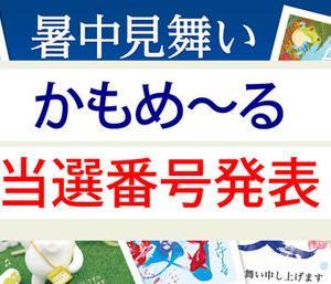 【速報】平成29年かもめーる当選番号発表!(2017年9月4日暑中見舞い)