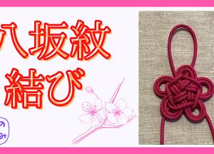 八坂紋結び Yasakamonn Knot の結び方