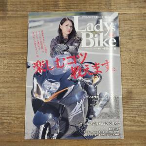 レディースバイク5月号が発売になっております。