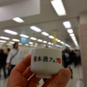 【(日本酒イベント)第13回 全国日本酒フェア 2019】
