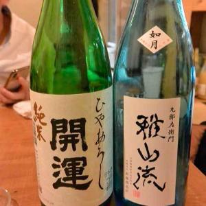【(山梨グルメ)2019年 年末外呑みパトロール収め(その3)甲府市「酒肴 すぎや」!!】