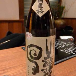 【(山梨グルメ)燗酒の種類が増えた 韮崎市「和食・おすし 若」!!】