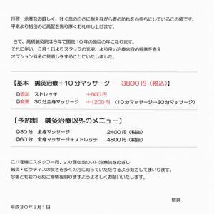 【オプション料金変更のご案内】