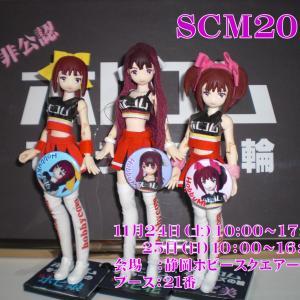 静岡キャラクターモデラーズ展示会(SCM)