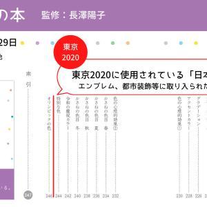 \「東京2020」にも日本の伝統色が!/