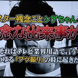 【視聴録】おにぎりあたためますか「秋田の旅②」10.15 tvk②