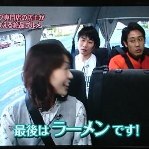 【視聴録】おにぎりあたためますか「札幌編④」11.7 TOKYO MX②