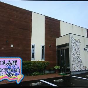 【視聴録】おにぎりあたためますか「秋田の旅⑤」11.12 tvk②
