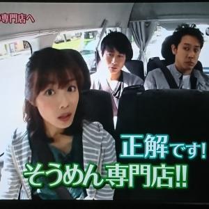 【視聴録】おにぎりあたためますか「札幌編⑤」11.14 TOKYO MX①