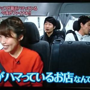 【視聴録】おにぎりあたためますか「北海道グルメ日帰り旅④」1.9 MX①