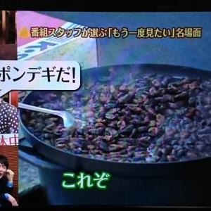 【視聴録】おにぎりあたためますか「放送500回&10周年SP②」3.26 MX①