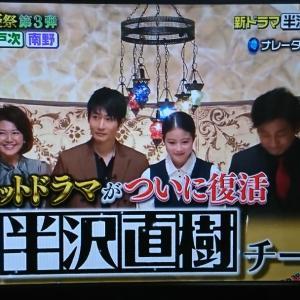 【視聴録】櫻井・有吉THE夜会(戸次重幸出演) 4.16①