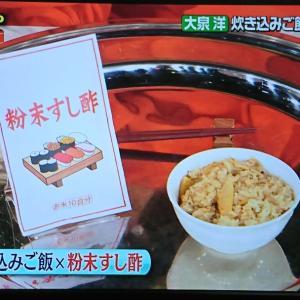 【視聴録】櫻井・有吉THE夜会 大泉洋のアレンジグルメ 4.16③
