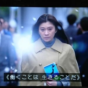【視聴録】ハケンの品格 第1話 6.17①