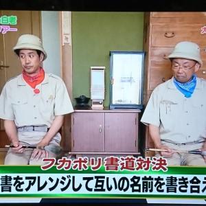 【視聴録】1×8いこうよ!「フカボリ探検隊 白老編③」6.11 テレ玉①