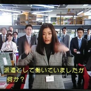 【視聴録】ハケンの品格 第2話 6.24