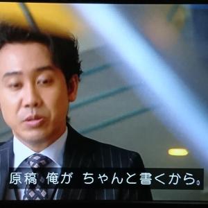 【視聴録】ハケンの品格 第5話 7.15②