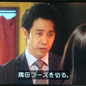 【視聴録】ハケンの品格 第6話 7.22②