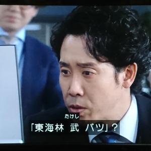 【視聴録】ハケンの品格 第7話 7.29①