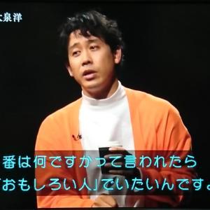 【視聴録】シュガー&シュガー 大泉洋出演 10.20②