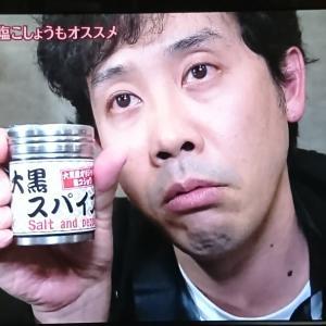 【視聴録】おにぎりあたためますか「北海道の飲食店を応援(旭川)⑦」②