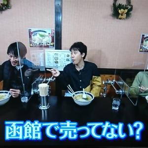 【視聴録】おにぎりあたためますか「北海道の飲食店を応援(函館)①」②