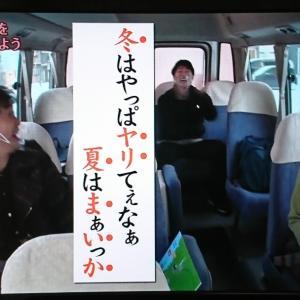 【視聴録】おにぎりあたためますか「北海道の飲食店を応援(函館)②」①