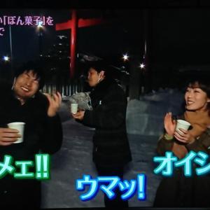 【視聴録】おにぎりあたためますか「北海道の飲食店を応援(函館)③」②