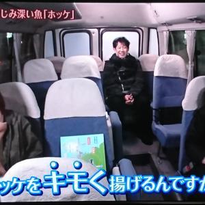 【視聴録】おにぎりあたためますか「北海道の飲食店を応援(函館)④」①
