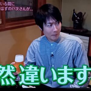 【視聴録】おにぎりあたためますか「北海道の飲食店を応援(函館)⑧」②