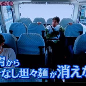 【視聴録】おにぎりあたためますか「広島〜福岡290kmの旅②」③