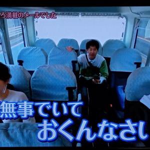 【視聴録】おにぎりあたためますか「広島〜福岡290kmの旅③」①