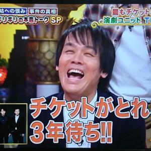 【視聴録】快傑えみちゃんねる 森崎博之出演 5.25 テレ玉