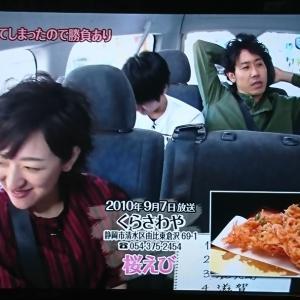 【視聴録】おにぎりあたためますか「京都の旅④」8.1 TOKYO MX②