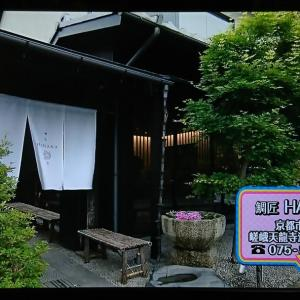 【視聴録】おにぎりあたためますか「京都の旅⑥」8.15 TOKYO MX①