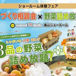 家づくり相談会×千両箱イベント開催!