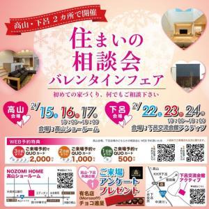 明日から開催!下呂交流会館アクティブで『バレンタイン』イベント!