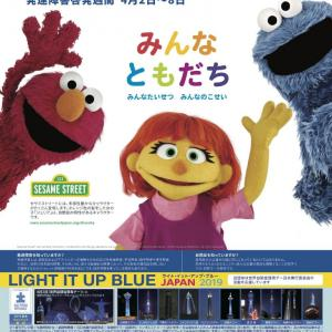 Light It Up Blue Japan 2019始動です