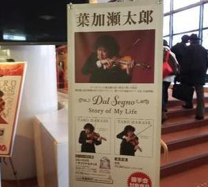葉加瀬太郎コンサート ~Dal Segno~ Story of My Life