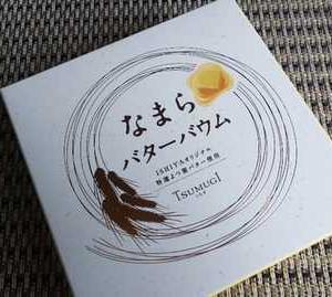 札幌お土産