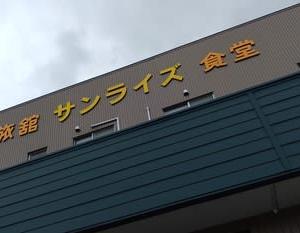 サンライズ食堂