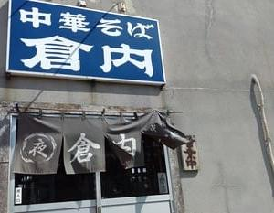 中華そば 倉内