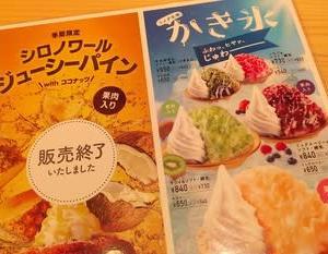抹茶あずき氷 コメダ珈琲店