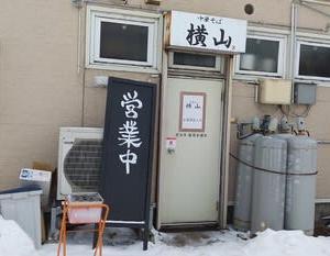 中華そば 横山