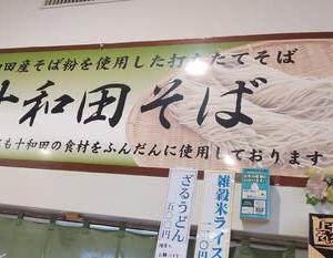 十和田そば