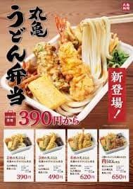 うどん弁当 丸亀製麺