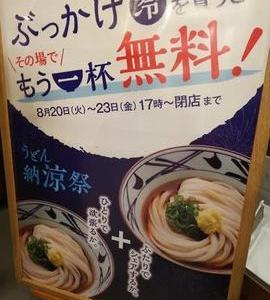 納涼祭 丸亀製麺