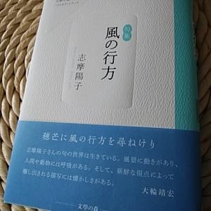 志摩陽子・第二句集 『風の行方』