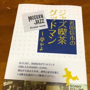 「岩田信市とジャズ喫茶グッドマン〜夢かよ」本完売記念パーティー