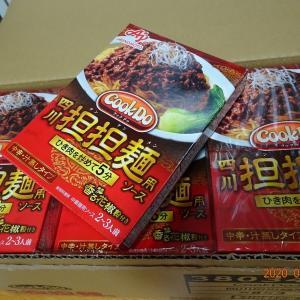 Cook Do 四川担担麺用をタメす